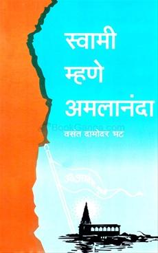Swami Mhane Amalanand