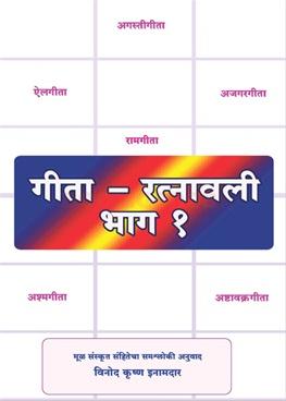 Gita Ratnawali Bhag 1