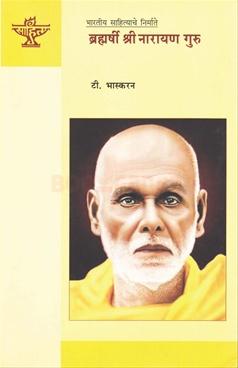 Brahmarshi Shri Narayan Guru