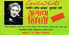 Agatha Christie Sanch 3