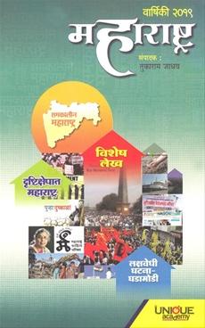 Varshiki 2019 Maharashtra