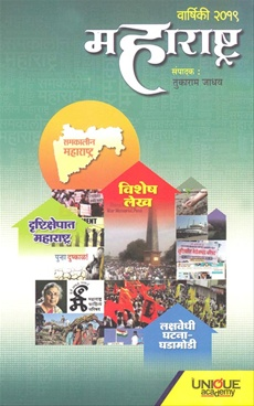 वार्षिकी २०१९ महाराष्ट्र