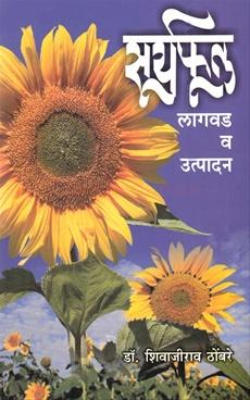 Suryaphul Lagwad Ani Utpadan
