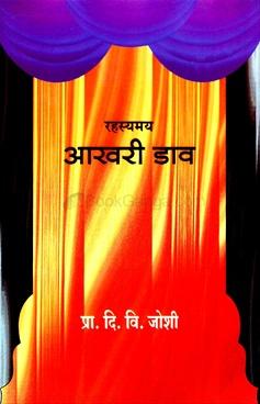 Rahasyamay Akhari Daav