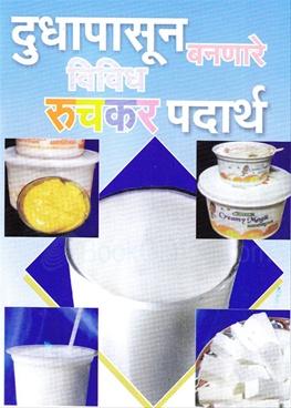 Dudhapasun Bananare Vividh Ruchkar Padartha