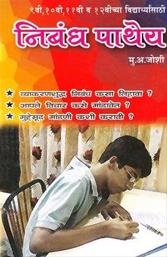 Nibandh Patheya
