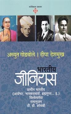 12 Bhartiya Genius Bhag-1