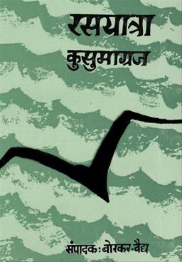 Rasayatra