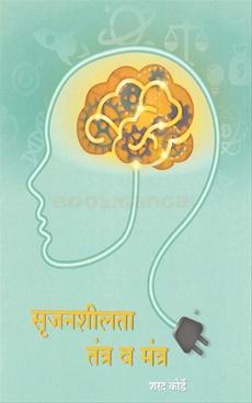 Srujanshilta Tantr V Mantra