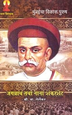 Mumbaicha Vikas Purush Jagannath Tatha Nana Shankarshet
