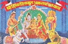 Shri Shivlilamrut akrava Adhyay