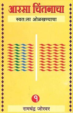 Arasa Chintanacha Swahtala Olakhnyacha (Set)