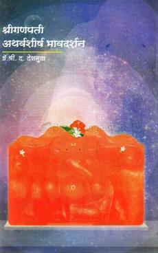 Shriganpati Atharvshirsh Bhavdarshan