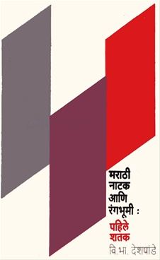 Marathi Natak Ani Rangbhumi: Pahile Shatak
