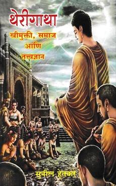 Therigatha Strimukti, Samaj Ani Tatvadnyan