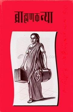 Brahmankanya