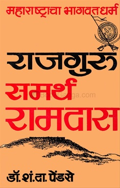 Rajguru Samartha Ramdas