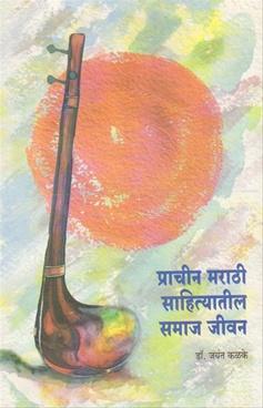 Prachin Marathi Sahityatil Samaj Jivan