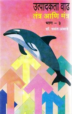 Utpadakta Vadh Tantra - Mantra Bhag - 3
