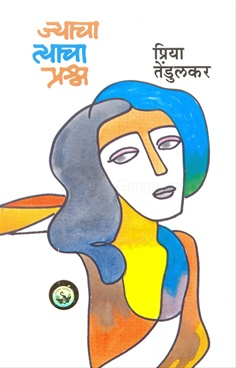 Jyacha Tyacha Prashna
