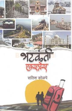 Bhatkanti Express