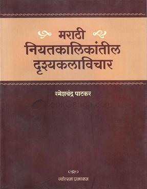 Marathi Niyatkalikatil Drushyakalavichar