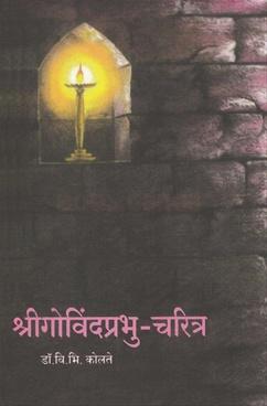 Shrigovindprabhu Charitra