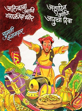 Aladdin Ani Jaducha Diva