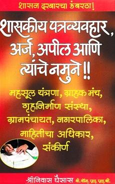 Shaskiya Patravyavhar Arja Apil Ani Tyance Namune