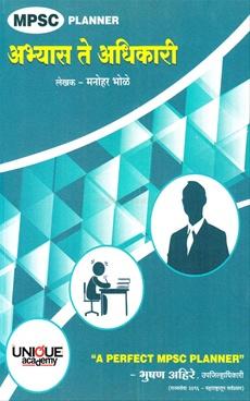 MPSC Abhyas Te Adhikari