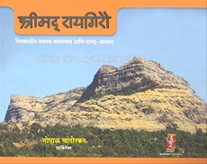 Shrimad Raigirou