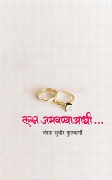 Lagna Jamavanyadhi