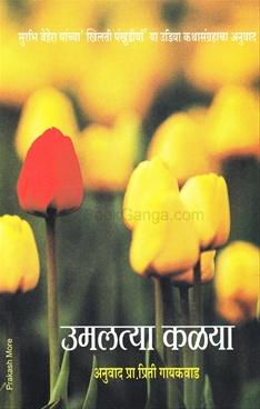 Umaltya Kalya