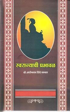 Swarajyachi Prabhaval