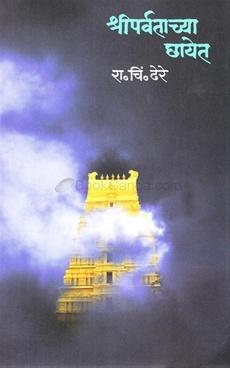 Shriparvatachya Chhayet