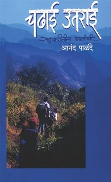Chadhai Utrai Sahyadritil Ghatanchi
