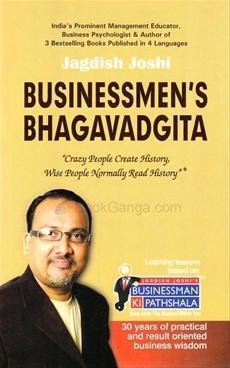 Businessmen's Bhagavadgita