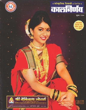 Kalnirnay Diwali 2020