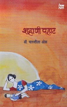 Shahani Pahat