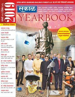 Sakal Yearbook 2019