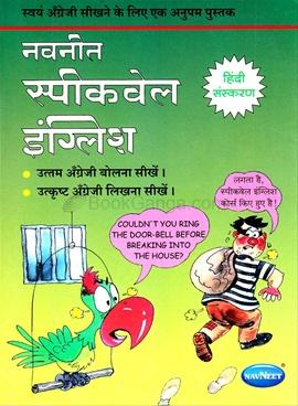 Speakwell English (Hindi)