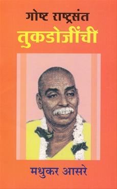Gosht Rashtrasant Tukdoji Maharaj