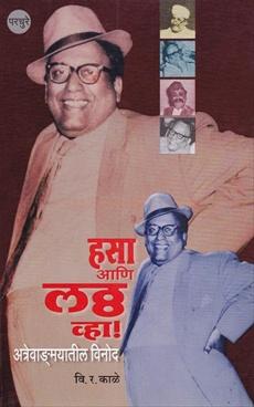 Hasa Ani Lathha Vha