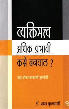 Vyaktimatva Adhik Prabhavi Kase Banval