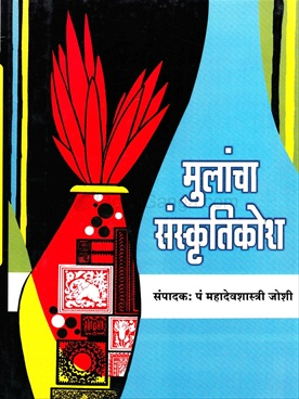 Mulancha Sanskrutikosh Khand 2