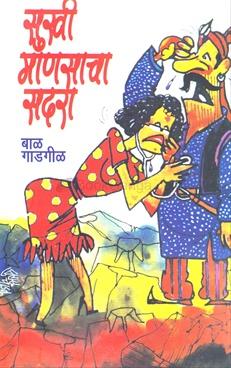 Sukhi Mansacha Sadara