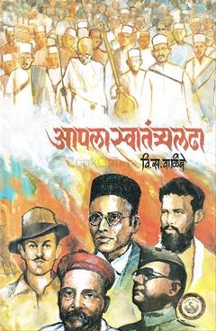 Apala Swatantry Ladha