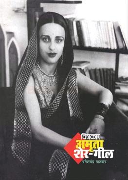 Chitrakar Amruta Sher-Geel