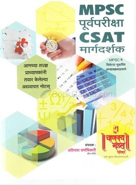 MPSC Purvapariksha CSAT Margadarshak