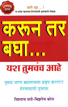 Karun Tar Bagha Yash Tumchach Aahe